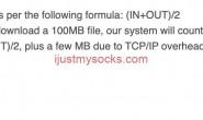 Just My Socks 流量并不是双向计费,计算方式为(入站流量 + 出站流量) / 2